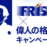 偉人の格言があなたに力をくれる。「FRISK×偉人の格言キャンペーン」が開始!Amazonギフト券も当たる!