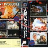 第97回 『人喰いワニ ジャイアント・クロコダイル』