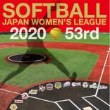 岡島秀樹や高木豊が始球式に登場! 『日本女子ソフトボールリーグ』開幕