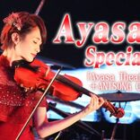 ヴァイオリニストAyasa、9月13日ニコ生で自身のバンド初の有料配信ライブ