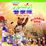 『マスクプレイミュージカル劇団飛行船』にて『ブレーメンの音楽隊』放送