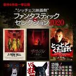 「シッチェス映画祭2020」今年も限界突破! 予告ナレにレジェンド・古川登志夫が登場