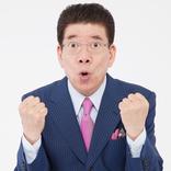 西川きよしが「コロナ対策サポーター」就任! 新型コロナ感染防止策を周知