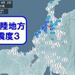 富山県、石川県、福井県で震度3の地震 津波の心配なし
