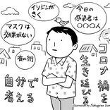 変化を嫌ってきた日本人にコロナ禍が教えてくれたこと/鴻上尚史