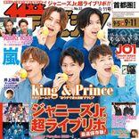 """King & Prince、""""おウチで彼女目線""""なグラビアでキュートな笑顔を披露"""