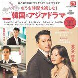 『愛の不時着』『梨泰院クラス』など一大ブームとなっている韓国ドラマを大特集