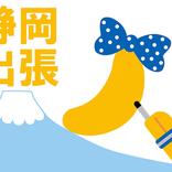東京土産の「東京ばな奈」が静岡県に出張!東海キヨスクとのコラボ商品も