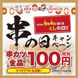 9月4日は「くし(94)の日」!!串カツ田中が来店者全員に串カツを100円で提供!