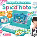 Microsoftが監修した子供向けノートPC/タブレット「Spica note」