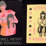 批判が殺到したBEAMSのTシャツデザイン 「女性蔑視」か「アート」か