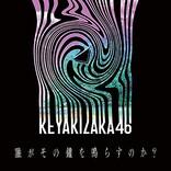 【ビルボード】欅坂46「誰がその鐘を鳴らすのか?」DLソング首位キープ、三浦春馬トップ10へ3曲送り込む