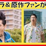 チョコプラがTwitterで出演アピール(?)叶い、念願の『浦安鉄筋家族』に出演決定!