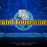 『遊戯王 デュエルリンクス』、「KCグランドトーナメント」で100万人の頂点となる世界No.1が決定!日本人選手は最高3位入賞! 【アニメニュース】