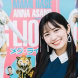 マジパン・浅野杏奈、女優デビューに感無量「いろんな夢を開いてくれた」