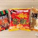 【食べ比べ】花椒(ホアジャオ)スナック特集●ファミマ限定のビリビリ・シビ辛3種!【2020年版】