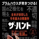 """全米が封印した驚がくの""""人間狩り""""映画『ザ・ハント』10月公開決定&予告解禁"""