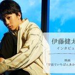 伊藤健太郎「家族や人とのつながりって大事だな」 再認識した映画『宇宙でいちばんあかるい屋根』<インタビュー>