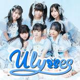 アイドルグループ「Ulysses(ユリシス)」がデビュー