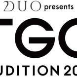 """""""令和時代のスター発掘""""「TGC AUDITION 2021」大手所属事務所がドラフト会議"""