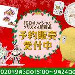 オリジナル『FGO』グッズ、クリスマスがメインの新商品47種を公開、本日より受注受付開始
