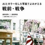 『この世界の片隅に』のもとになった写真も 戦前・戦後の白黒写真をAIと人の手でカラー化