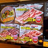 【9/4まで】初日はなんと5時間待ち! 「焼肉ライク 高円寺店」がオープン記念で焼肉セットを550円で提供してるぞ~っ!!