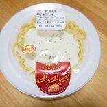 ローソン新発売のパスタに衝撃 チーズ好きすらヤバさを感じるレベル