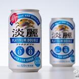 【ダイエット・ビール系】プリン体・糖質0の『淡麗プラチナダブル』がビールに近付いた!どう変わったか新・旧で飲み比べ!【ゼロゼロ 】