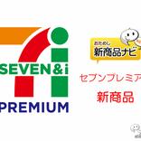 セブンーイレブンなどで手に入る『セブンプレミアムの新商品』(2020年9月3日付)グミミックス/北海道チーズ蒸しケーキ/かぼちゃプリンなど!