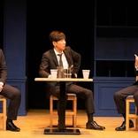 東京03 第22回単独公演『ヤな塩梅』が新国立劇場 中劇場で開幕 初のライブ配信公演も実施