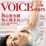 声優・西山宏太朗の多彩な魅力に迫る「TVガイドVOICE STARS」表紙解禁