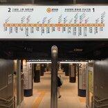 東京メトロを直撃、銀座駅「逆方向の電車に乗せるミス」発生の真相