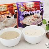 レンジでおいしいごちそうスープに『マッシュルームのポタージュ』新登場! お手軽アレンジレシピもご紹介