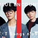 BLUE ENCOUNT、『THE FIRST TAKE』第51回に登場、映画『青くて痛くて脆い』主題歌「ユメミグサ」をアコースティック編成で披露