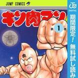 シリーズ生誕41周年!『キン肉マン』コミック電子版41巻分が今だけ無料で読める