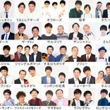 『キングオブコント』決勝進出10組を7日に発表! 今年は事前開示
