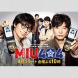 """鈴鹿央士、「MIU404」好演で""""広瀬すずが発掘した""""のコピー返上か"""