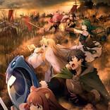 TVアニメ『盾の勇者の成り上がり』Season2、2021年放送!新ビジュアル&PV