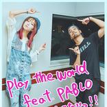 LiSA&PABLO ニューアルバムリード曲「play the world! feat.PABLO」制作裏話