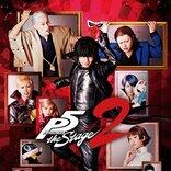 七木奏音、宮下雄也、森山栄治ら新キャストを迎えた『PERSONA5 the Stage #2』ビジュアル公開