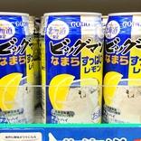 """【戦慄】「ニューデイズ」に """"手を出したらヤバそうなチューハイ"""" が売られている件 / 北海道限定『ビッグマン なまらすっぱいレモン』"""