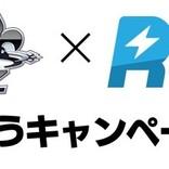 「ヴァイスシュヴァルツ&Reバース カードゲームはじめようキャンペーン」大型アップデートのご報告 【アニメニュース】