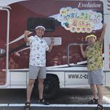 今年で20年目! 西川きよしと石田靖が田舎散策の夏休み! 笑いあり涙ありの珍道中にご注目