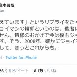 「確かにジョイマンは存在していた」高木の切なすぎる投稿がTwitterトレンド入りの快挙