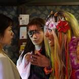 『妖怪シェアハウス』小芝風花&松本まりか、ヤマンバメイク&パラパラダンスに反響「マジあげぽよ~」