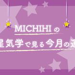 MICHIHIの「九星気学でみる今月の運勢」(9月7日~10月7日)