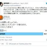 室井佑月さん「どっちが要るかみなさまに判断してもらい、負けたほうが日本を出て行くにします?」Twitterでバトルもアンケートは大差で敗北