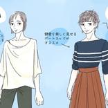 40代女性が「老けて見えちゃう」服装とは?若見えのコツを体型別に伝授