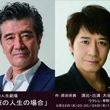 大谷亮介、草野とおるが出演 劇的人生劇場『彼の人生の場合』が本多劇場で上演決定